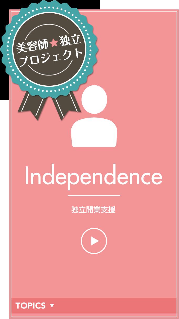 美容師★独立プロジェクト Independence-加盟店オーナー募集中!