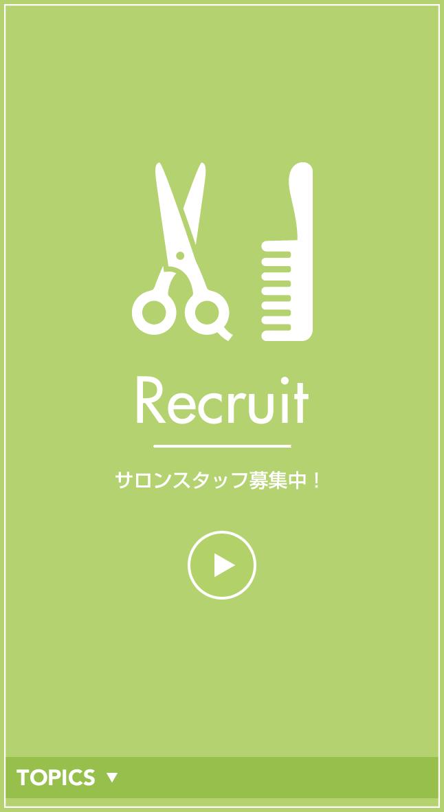 Recruit-サロンスタッフ募集中!