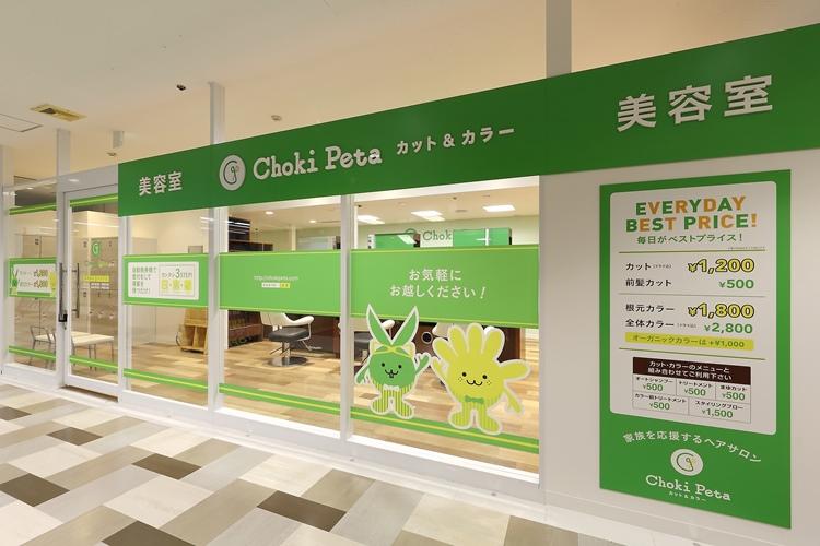 Choki Peta西友町田店・17