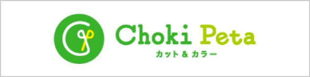 Choki Peta カット&カラー